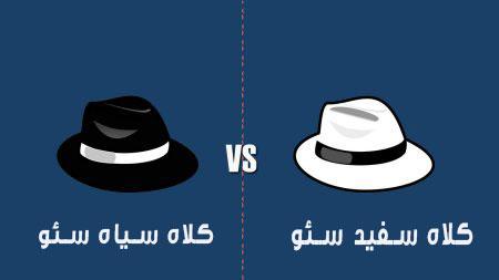 سئو کلاه سیاه در مقابل سئو کلاه سفید