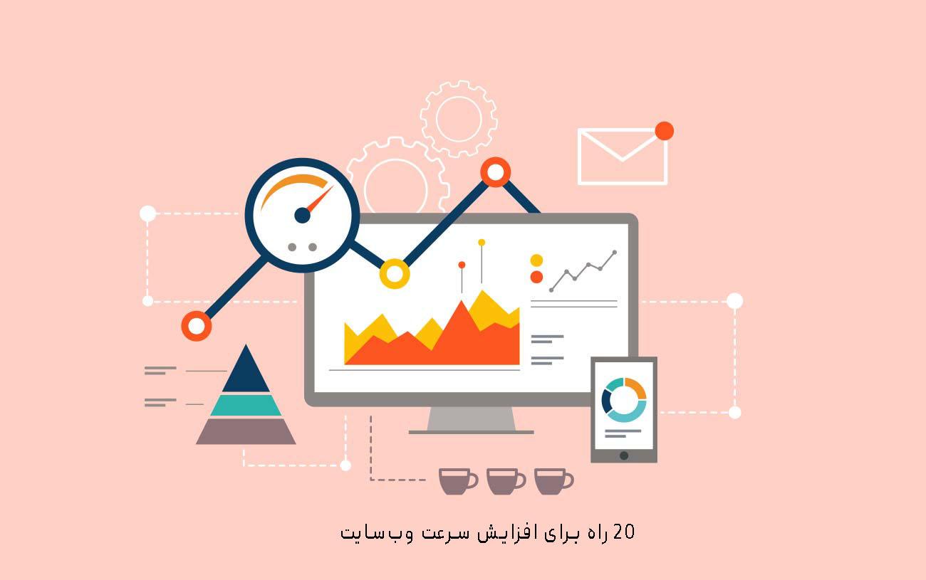 20 راه برای افزایش سرعت سایت
