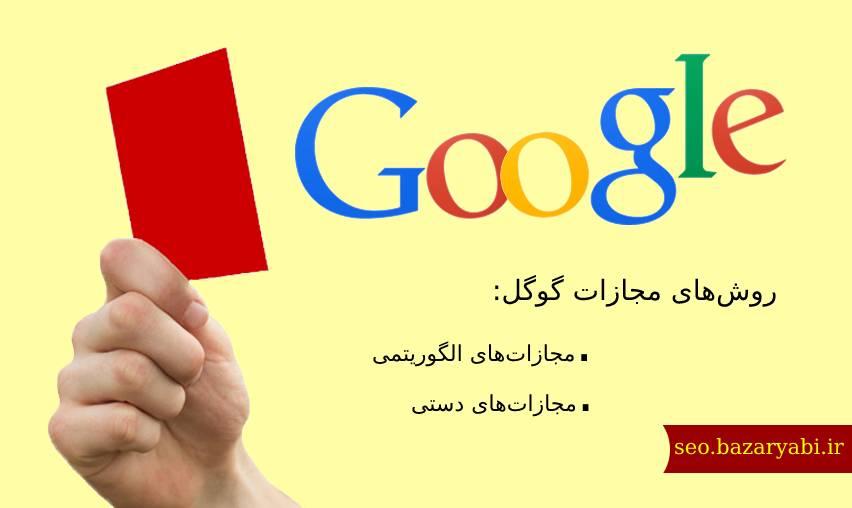 انواع روش های مجازات گوگل